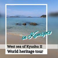 碧い海と祈りの島・上五島、九州西海の旅【2】 2019年 11月