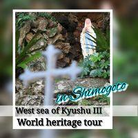 碧い海と祈りの島・下五島、九州西海の旅【3】 2019年 11月