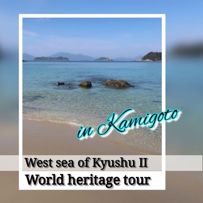 前から訪ねてみたかった五島列島。<br />ペーパードライバーの私では<br />中々難しい観光地の一つでした。<br /><br />上五島の中心地、新五島町観光協会で<br />観光地を巡る観光バスツアーを見つけて<br />申込みをしました。<br />そして翌日は観光しながら下五島の<br />中心地 福江島へ移動しました。<br /><br />上五島の風土と歴史をガイドさんに<br />案内して頂きながら、美しい景色も<br />堪能して来ました。<br /><br />