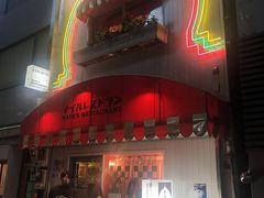 東銀座発の老舗インド料理店「ナイルレストラン」~ムルギーランチが有名な、海老蔵もお気に入りの創業70周年を迎えた日本最古のインド料理店~