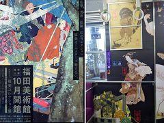 嵐山:福田美術館 開館記念展覧会(前期)と嵐電のコラボラッピング電車の1日。