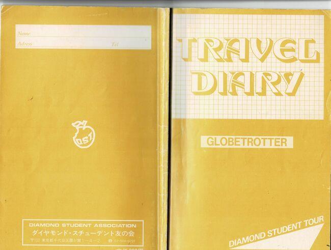 写真の Travel Diary を見て<br />&quot;懐かしい!&quot; と思う人も少なからず いると思うが…<br /><br />この年は(も?) 8月29日から9月15日まで<br />会社を休んで約3週間の旅で、パリに5泊、<br />ヴァネツィア3泊、ローマ3泊、そして<br />カイロ 4泊だったもよう。<br />往復の航空券とパリ、ローマ各1泊のホテル、そして<br />カイロ 4泊のホテルのみが付いた DSTのツアー。<br />つまりパリからローマには自分で移動する、という<br />自由度の高い、ある種の人には理想的な形態の<br />&quot;地球の歩き方&quot; のフリーツアーだった。<br />(ユーレイル・パスも買った)<br />学生のころからアフリカに行きたいという希望はあったが<br />当時は情報も少なく不安でもあり行く決心は付かなかった。<br />しかし、このツアーではカイロの高級ホテルが<br />付いているので、安心して(?)初アフリカに!<br /><br />ところで、今では 「地球の歩き方」 は大半の旅行者が持ち歩く<br />重い重いガイドブックで有名だが、現在は4トラベル同様<br />旅行を主催する旅行社ではないようだ。<br />写真の表紙(右)真ん中に &quot;GLOBETROTTER&quot; とある。<br />意味は文字通り &quot;地球の歩き方&quot; (地球を飛び歩く人) で<br />1853年からある英国の出版社 Stanfords が出していた<br />同名のガイドブックの体裁を借りたものと思われる。<br />初めての &quot;歩き方ガイドブック&quot; は 1979年だが、当時は<br />出版社というよりはダイヤモンド社傘下で語学研修ツアー<br />などを主宰する旅行業務がメインだった。 だから日記の<br />裏表紙には &quot;ダイヤモンド・スチューデント友の会 (DST)&quot;<br />なんて旅行と関係なさそうな発行元の名前が付いている。<br />要するに学生を中心とするバックパッカーなどの<br />個人旅行者が霞ヶ関にあった営業所にたむろして(??)、<br />個人旅行のノウハウや体験談を書いた手製の小冊子を配布していた。<br />(だから 「地球の歩き方」 には最近まで巻末に体験談などの情報を<br />投稿する用紙が付属し本文余白に掲載されたりしていた)<br /><br />そして、毎月か季刊か忘れたが主催旅行の A4変形版の<br />ページ数の多い立派なパンフレットを発行していた。 <br />(今も地域別のパンフレット主流の大手と違い<br />各国の主催旅行すべてが載っている)<br />募集のツアー内容は言うまでもなく大手旅行社とは<br />一線を画した個性的なものが多かった。<br />そのツアーに参加したり、レイルパスを買ったりすると、<br />定価 800円の写真の Travel Diary が貰えた。<br />この日記は非常に優れものでサイズが A5より少し小さく、<br />紙質が悪いので非常に軽く旅行に持参するには理想的!<br />手元には2冊あるが、1冊は関係のない 92年のニューヨークで使い、<br />今回の分はないので(紛失?)少なくとも3回利用したと思われる。<br /><br />[※上記の「地球の歩き方」については、あくまで僕の理解であり、<br />事実と異なる可能性があることを断っておく]