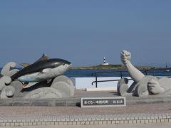 男鹿・津軽・下北 三大半島に泊まる みちのく秘境巡り4日間 その1