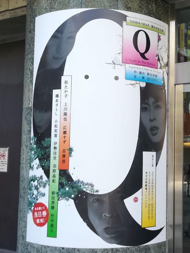"""野田秀樹が2年半ぶりの新作舞台は『Q』。シェイクスピア不朽の名作『ロミオとジュリエット』をベースに、""""2人のロミオ""""と""""2人のジュリエット""""が登場します。音楽はQueenです。あの名盤『オペラ座の夜』です。<br />松たか子、上川隆也、広瀬すず、志尊淳の4人が演じるロミオとジュリエットに期待も膨らみます。<br /><br />このところ、毎年見ているNODA・MAP.<br />過去の旅行記はこちら<br /><br />贋作 桜の森の満開の下 東京芸術劇場プレイハウス☆トシ スタイル☆2018/11/07<br />https://4travel.jp/travelogue/11421183<br /><br />足跡姫~ 時代錯誤冬幽霊 (ときあやまってふゆのゆうれい) ~  NODA・MAP☆ル・レガル・トワ☆2017/02/26<br />https://4travel.jp/travelogue/11220552<br /><br />逆鱗 NODA・MAP 東京芸術劇場☆梅蘭☆2016/02/21<br />https://4travel.jp/travelogue/11107147<br /><br />NODA・MAP エッグ☆パリの朝市☆2015/02/15<br />https://4travel.jp/travelogue/10983303<br /><br />MIWA NODA・MAP☆さかな竹若 池袋店☆2013/11/17<br />https://4travel.jp/travelogue/10832573"""
