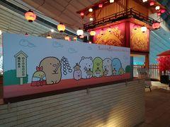 キャラクターと飛行機を求めて 東京駅キャラクターストリート→京浜島つばさ公園→羽田空港国際線