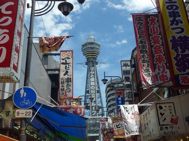 シニアとなり、自由に時間が使えるようになった今、再訪の旅を楽しんでいます。思い出の旅シリーズとして旅行記が成立する写真の枚数があるものを記念として、この場所に保存したいと思います。この旅行は妹と京セラドームの嵐のワクワク学校に登校するために大阪へ行った時のものです。昔訪れた頃の様子を懐かしんだり、現在の様子との比較したりといった別の楽しみ方もあるかと思います。よろしかったら目を通してみて下さい。<br />