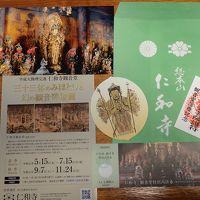 紅葉!京都3泊4日 �仁和寺観音堂落慶の三十三の御仏と障壁画