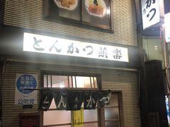 新橋発の老舗とんかつ店「燕楽」~東京を代表するとんかつ店を輩出した原点のお店の味は今でも健在。1950年創業の名店~