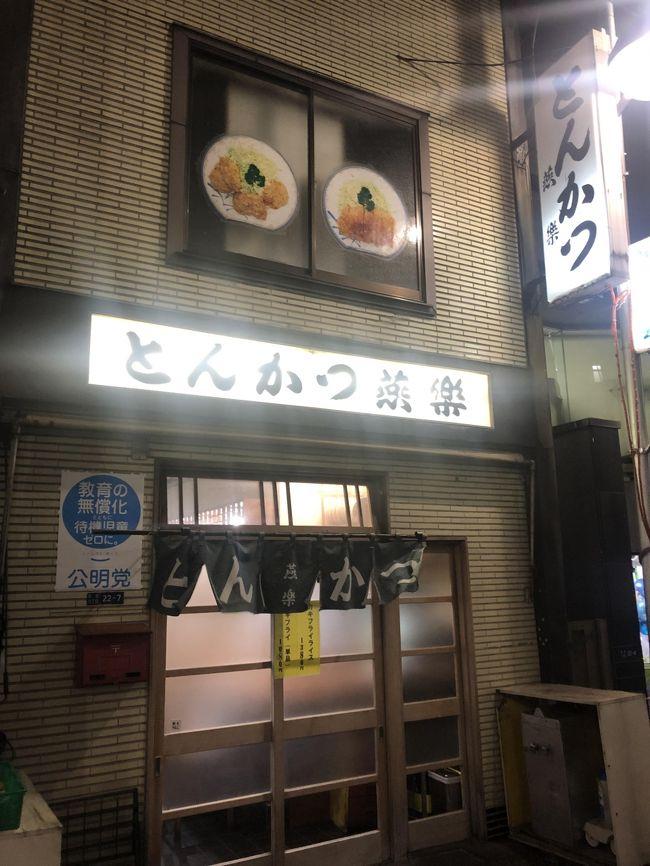 池上の「燕楽」や杉並の「成蔵」の2店は、誰もが認める東京のとんかつ名店である点に異議を唱える人は少ないのではないでしょうか。この2店の店主は、いずれも新橋の「燕楽」の出身者です。<br /><br />蒲田発の人気店の近場への進出や老舗感たっぷりの店構えが若い人に受け入れられていないのか、他の有名店に比べ、直近に訪問した際は、お客さんが少ないように感じました。たしかに今のトレンドにのったお店でないですが、料理の味の方は健在で、老舗の実力を余すところなく楽しむことが出来る熟達した味です。<br /><br />普通のとんかつについては他店でもっとインパクトのあるものを食べることが出来ると思うのですが、カツ丼やカツカレーに関しては、昔懐かしい味でありながらも他店ではなかなか遭遇できない高いレベルのものと感じられ、高い満足感を得ることが出来ました。<br />
