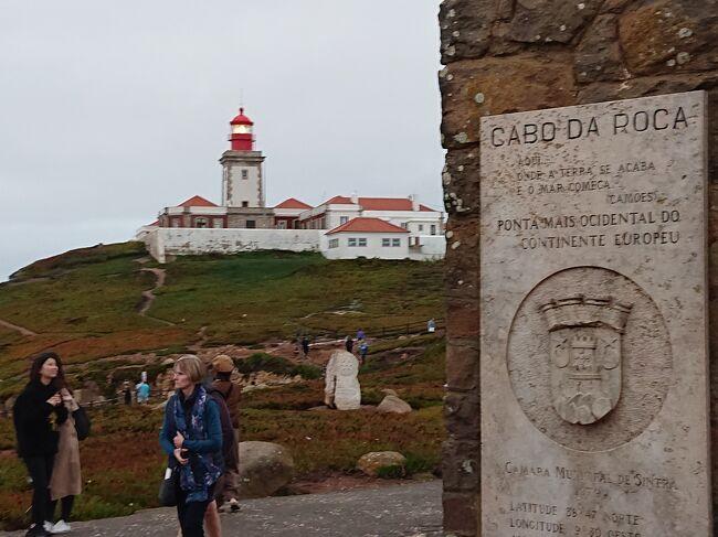 2日目 10/31(木)<br />今日はリスボンを離れ、シントラとロカ岬に行きます。<br />この日のシントラは、霧がかかって幻想的な雰囲気でしたが、この旅のメインテーマのロカ岬は真っ白!!!<br />しかし、最後に.........<br /><br /><br />【旅程】<br />□10/30(水) 中部国際=&lt;LH737&gt;=フランクフルト=&lt;LH1172&gt;=リスボン<br />★10/31(木) リスボン(シントラ)<br />□11/1(金)   リスボン<br />□11/2(土)   リスボン=&lt;TP1046&gt;=バルセロナ<br />□11/3(日)   バルセロナ<br />□11/4(月)   バルセロナ<br />□11/5(火)   バルセロナ=&lt;LH1125&gt;=フランクフルト=&lt;LH736&gt;=中部国際(11/6)<br /><br />【リスボン、バルセロナ 8日間】<br />1日目 トランジットでフランクフルトを散策<br />https://4travel.jp/travelogue/11568259