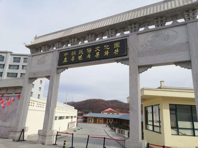 3.丹東の中朝民俗文化園