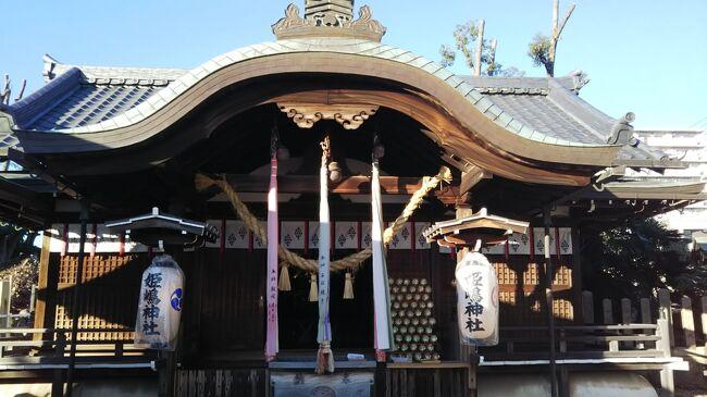 引越しをすることとなり、部屋の掃除や荷造りなど色々と忙しく<br />なかなか旅行に行けてない昨今です。。。<br /><br />なので、これからの再出発にふさわしい、決断と行動の神様をお祀りする姫島神社へ行ってきました。<br />自宅からも近くこじんまりとした住宅街の神社なので、静かでゆっくりとお参り出来てよかったです。<br />