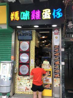 尖沙咀発の香港スイーツ店「Mammy Pancake」(2019年香港⑥)~香港版ベビーカステラの人気店。4年連続ミシュランプレートを獲得~