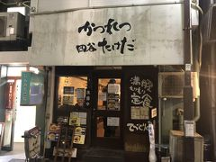 四谷発の老舗洋食店「かつれつ四谷たけだ」~今は無き、築地市場場内にあった洋食たけだの流れを汲む連日行列が出来る四谷の名店~
