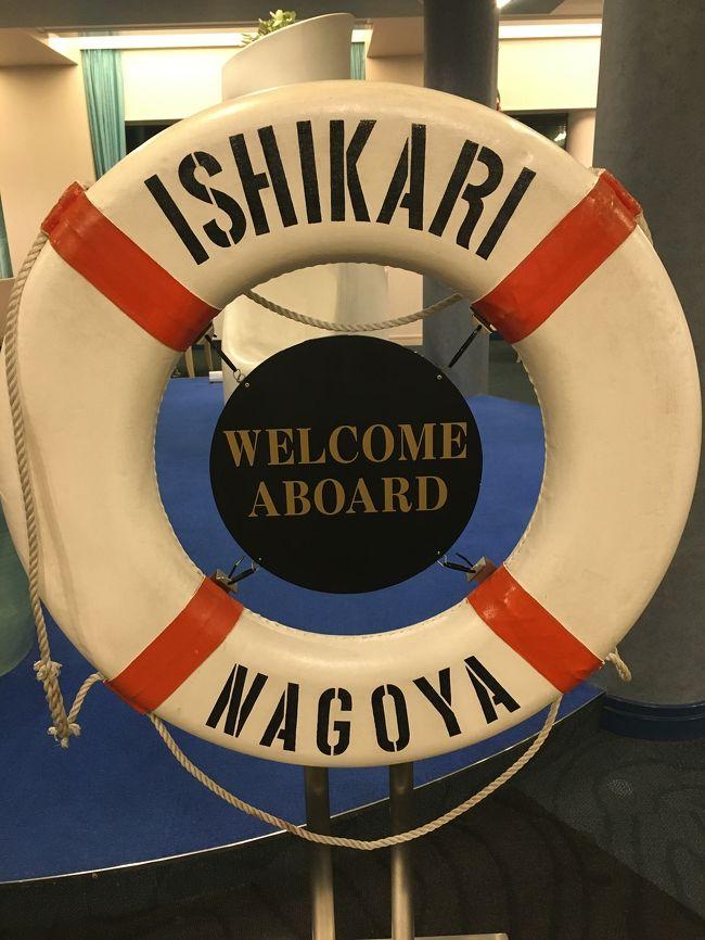 さんふらわあで大阪南港から別府に行った人生初めての船旅から2年。<br /><br />夜出発して、ちゃんと布団で寝られて、朝には目的地という、ちょっとしたどこでもドア感最高!<br />春や秋は旅に出たい欲が止まらなくなるので、また船旅したいな~またさんふらわあ乗ろうかな~と思っていたところ、よくよく考えたら名古屋から乗れる太平洋フェリーがあるじゃない!<br /><br />たださすがに21時間も乗ってるのきついかな…?<br />行き先の仙台も3年前に行ったばかりで主要な観光地は大体行ったし…<br />とりあえずフェリーどんなん…(←ぐぐる)<br />ふむ、ミニコンサートや映画が航海中に何度かあって、食事以外でも楽しめそう!しかも27年連続1位とな。<br /><br />21時間のうちざっくり8時間は睡眠、2時間は食事、1時間は風呂etc…と考えたらあと10時間。なんとかなるんじゃない?<br />船旅を楽しむのが目的なんだし、仙台に夕方着いたら夜に牛たん食べてその日のうちに帰れるんじゃない?…よし!<br /><br />……と思い切って予約したのが10月の三連休の前日・金曜夜の「きそ」に乗る便。<br /><br />ところがなんと台風19号の影響により欠航に(´;ω;`)<br />気候、連休、その他諸々自分にとってはベストな日程だったのですが、台風では致し方なし。むしろかろうじて航行できるくらいの大雨に無理に行くよりはね…<br /><br />しかし諦めきれず、11月の金曜便を取っちゃいました!<br />今度は「いしかり」!名古屋から出発するので地元の地名を冠した「きそ」に乗りたかったのですが、まあいいや。<br /><br />そわそわしながら出発!<br />しかも着いたその日に帰ります!wwwww