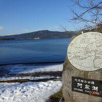 「どこかにマイルで釧路」へ 阿寒湖しか行ってません ニュー阿寒に宿泊(1人旅)