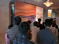 東京都美術館でムンク展(2018年12月)