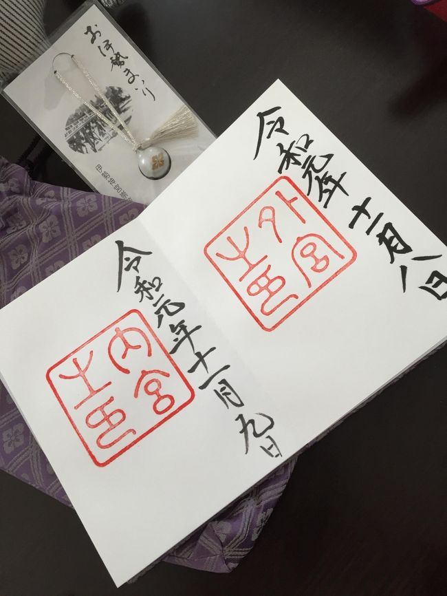 伊勢神宮にはいつか行きたいと思ってました。<br />平成が終わってしまい、何となく令和元年中に伊勢神宮参拝したいと思うようになり、タイミングよく娘の大学の休みが重なったので行ってきました。