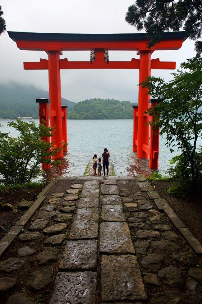 夏休みの箱根