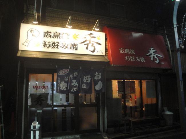 広島に行きたいな! その2 品川・旗の台 お好み焼き店 秀