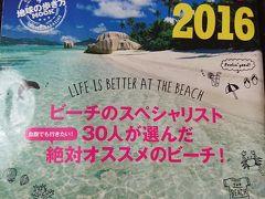 私秘蔵のビーチ本温泉本セレクションなど紹介します。これら片手に温泉ビーチ浅草へGO.