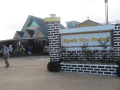 ミャンマー 「行った所・見た所」 ゴールデンロック(チャイティヨー・パヤ)にあるチャイトーホテル宿泊