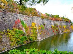 紅葉の大阪城と石清水八幡宮