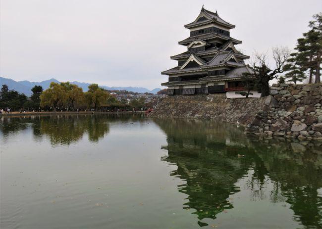 福岡空港から信州松本空港まで、FDA(フジドリーム)の直行便があるとは知らなかった。私のお気に入りの国宝松本城をまだ家内は見ていない。2007年11月に初めて行った時の旅行記(https://4travel.jp/travelogue/11200579)を今見ると、驚くことに、殆ど同日に松本に来たことがわかった。旅行記を今読み返すと、二日にわたり、松本城を訪問したことがわかる。しかも、天気がよくて日本アルプスが背景にはっきり写っている。<br /><br />で、今回は、前回の旅行記も読むことなく、28日からの再入院の前に3日ほど空いていたので、急遽家内と行ってきた旅だ。たった三日でも、毎日充実していた。昨晩帰宅したのだが、今、既にまた行きたいと思うほど、松本はより気に入った。<br /><br />とりあえず、最初の旅行記は松本城のみを取り上げた。訪問は同じ11月下旬の撮影だとわかったので、次回は違う季節の松本を訪問したい。