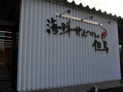竹田城の麓にある煎餅工場併設のお店です。