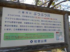 ぶつぶつ川 を探して 和歌山後編