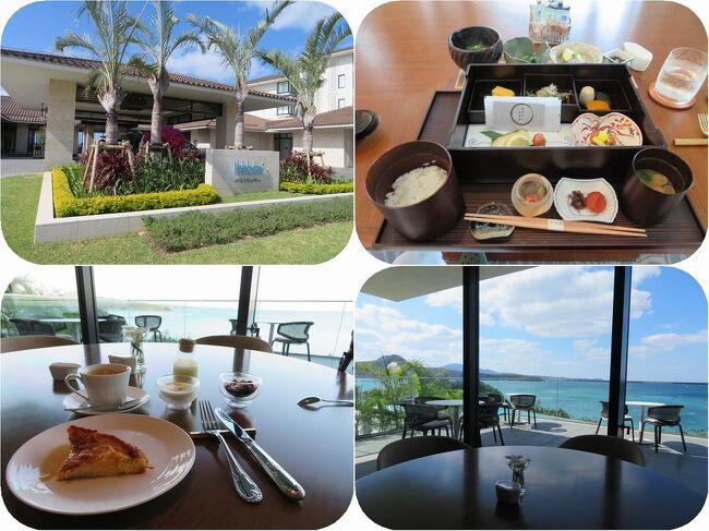 ハレクラニ沖縄で迎える3日目の朝はSHIROUXで和朝食。静かな雰囲気で海を見ながらの優雅な朝食でした。<br />食後はクラブラウンジでデザートタイム。<br />そしてハレクラニ沖縄をチェックアウト。<br />素敵なホテルでした。<br /><br />★この旅行記グループについて★<br />・今年最後の沖縄なので少し贅沢にホテルライフを楽しみます。<br />・全室スイートのオリエンタルヒルズ沖縄。<br />・ハレクラニ沖縄のプレミアクラブ。<br />・ホテル日航アリビラのコーナーラグジュアリー。<br />・国際通りのホテルJALシティにも1泊。<br />・往復はJALファーストクラス。