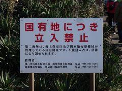 東京湾に浮かぶ誰も知らない軍事遺産、第二海堡へ(その2:ガッカリムードから一転)