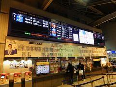 初めての台湾 0日目 初の国際線LCC。ちょっと緊張。