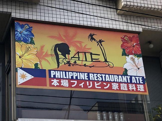 西荻窪発のフィリピン家庭料理店「ATE」~東京随一のフィリピン料理が食べられると評判の名店~