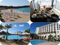 ホテルライフを楽しむ沖縄(16)ホテル日航アリビラ・お部屋で和朝食、ニライビーチ・プール