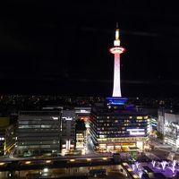 ブララブコー「京都の紅葉を狩り尽くせ!〜mission1まずは夜の京都を偵察せよ!!京都駅周辺編〜」