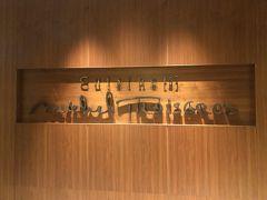 新宿発のグランメゾン「キュイジーヌ[s] ミッシェル・トロワグロ」~年内に閉店するフレンチの名門。ミシュランガイド東京で12年連続2つ星~