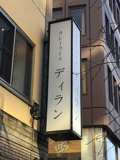 神田発のカレー店「カレーライス ディラン」~カレーの聖地、神田で食べログの点数で一位、二位を争う超人気店~