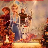 2019年冬:『アナと雪の女王』で解き明かされなかった謎を『アナと雪の女王2』をクリスマスシーズンのイクスピアリシネマに見に行き解明!娘と♪
