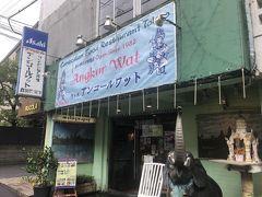 代々木発のカンボジア料理店「アンコールワット」~本場の味にこだわる日本初のカンボジア料理専門店~