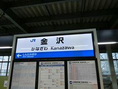 冬の旅 金沢駅で。そして、ついに。