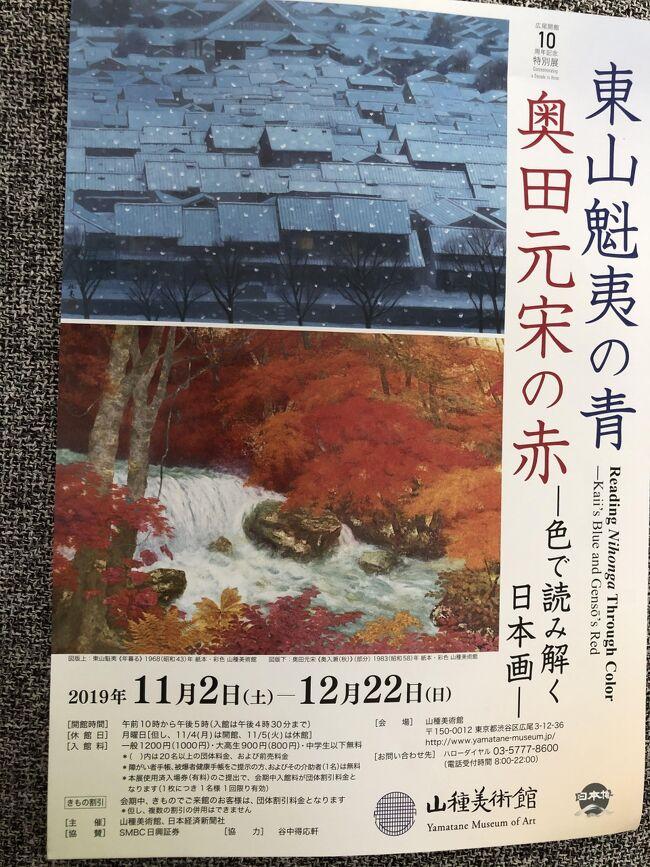 2019年11月27日(水)と12月5日(木)旅行会社の旅行説明会があり、上京しました。そのついでに娘と待ち合わせ。一緒にランチとお茶しました。その旅行記です。27日は新橋の「ととや」とcafeベローチェへ。5日は恵比寿の山種美術館へ一人で行き、その後秋葉原でお買い物をし、娘宅へ。そのミニトリップ&デートの記録です。