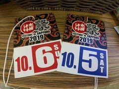 5歳児子連れ3泊4日北海道の旅/水曜どうでしょう祭2019(3日目)