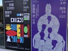 34回目韓国ソウル1人旅3日目「私を探して」「アナ雪2」とハングル博物館