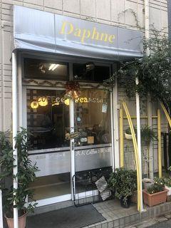 三田発の珈琲専門店「ダフニ」~伝説の珈琲マイスターの基で修業をした店主が提供する自家焙煎珈琲。チェーンとは一味も二味も違う通のための珈琲店~