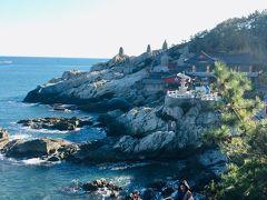 有給消化のお達しで急遽22回目の訪韓は、初冬のプサンへ!~(5)海東龍宮寺、海雲台ビーチを歩き、〆は250円カルグクス!