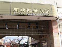 学食訪問ー233 東北福祉大学・国見キャンパス