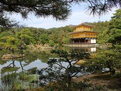 のんびり京都旅行(その4 金閣寺周辺編)