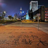 【香港加油!】「選挙戦」の香港をゆく