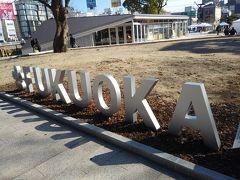 のんびりまったり福岡遠征旅